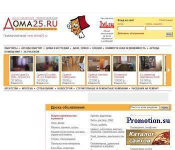 Дома25.ру - http://www.doma25.ru/