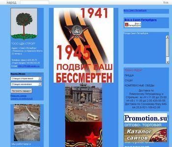 ЦДК строй - http://cdk-stroi.narod2.ru/