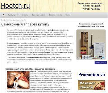 Интернет-магазин самогонных аппаратов - http://Hootch.ru/
