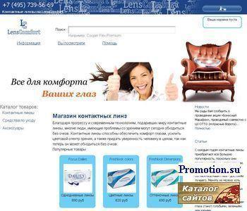Продажа контактных линз, консультации специалистов - http://www.lenscomfort.ru/