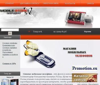 Магазин мобильных сотовых телефонов. - http://sotmarket-eburg.ru/