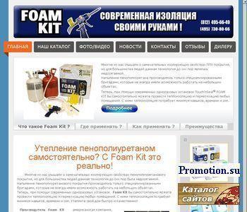 Авентура - уникальная возможность купить Foam Kit - http://foamkit.ru/