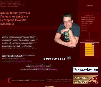 Юридические услуги в Липецке от адвоката. - http://nevzorov48.ru/