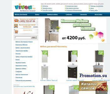 Мебель для ванной комнаты на VIVON.RU - http://www.vivon.ru/