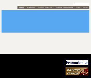 Строительные тендеры и аукционы в Красноярске - http://xn--80agpfvkcgj.xn--p1ai/