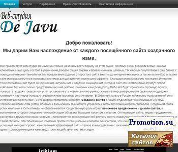 Веб-фирма De javu - http://dejavusalsk.ru/