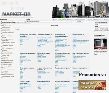 Маркет-ДВ - доска бесплатных объявлений - http://www.market-dv.ru/
