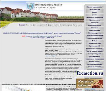 Инф-Ремонт - http://inf-remont.ru/
