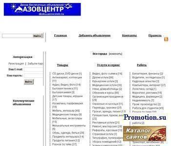 "Доска объявлений ""АЗОВЦЕНТР"" - http://doska.azovcentr.ru/"