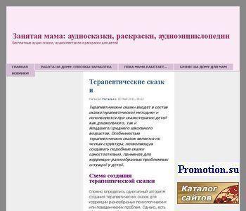Занятая мама - http://busy-mam.ru/