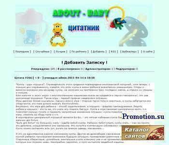 О детях - Высказывания о Ваших деях. Мамы и Папы. - http://about-baby.ru/