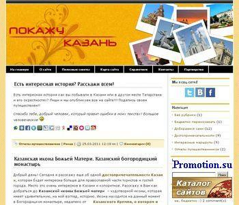 Покажу Казань! - Ваш гид по Казани и Татарстану - http://www.kazan-guide.ru/