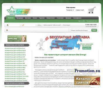 Интернет-магазин Star Energy - http://star-energy.ru/