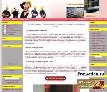 Магазин сварных сеток - http://setka.7910.org/