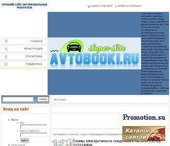 Техническое устройство Ниссана на нашем портале. - http://www.avtobooki.ru/