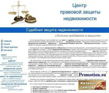 Ижевский центр правовой защиты недвижимости - адво - http://www.advokat-udm.ru/