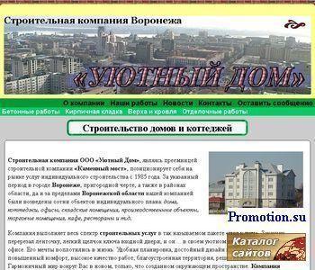 Строительная компания ООО «Уютный Дом» - http://ujutdom-vrn.ru/