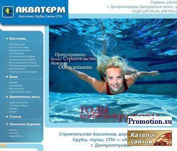 Алексей - http://www.akvaterm.com.ua/