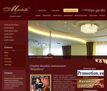 """""""Мирабель"""" - студия дизайна интерьера. - http://www.mirabelle.ru/"""