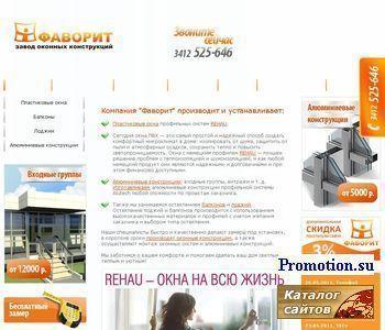 Сайт компании «Фаворит»  www.udm-okna.ru - http://www.udm-okna.ru/