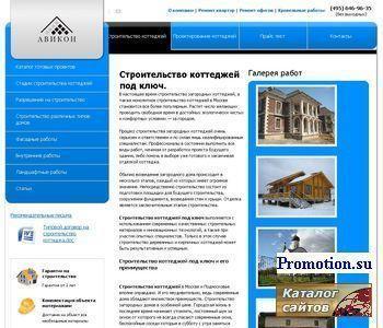 Cтроительство домов строительство домов под ключ - http://cottage.ck-avikon.ru/