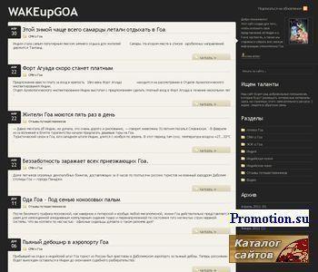 Онлайн-проект Wakeupgoa.com - это интересная и пол - http://wakeupgoa.com/