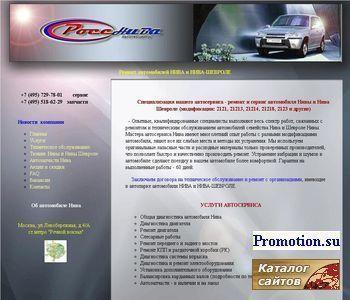 Ремонт автомобилей НИВА и НИВА-Шевроле, автозапчас - http://www.rossniva.ru/