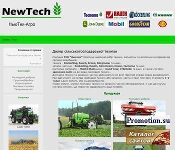 НьюТек-Агро - http://www.newtech-agro.com.ua/