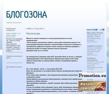БЛОГОЗОНА - http://kolegga.blogspot.com/