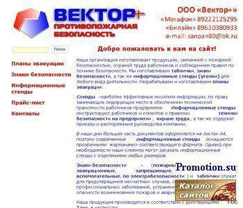Вектор + Противопожарная безопасность - http://vektor-ekb.ru/