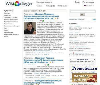 Wikidigger.ru - это самые свежие новости политики - http://wikidigger.ru/