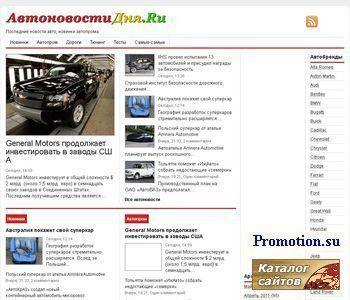Avtonovostidnya.ru – свежие автоновости России - http://avtonovostidnya.ru/