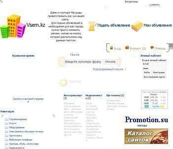 продажа автомобилей в казахстане - http://www.vsem.kz/