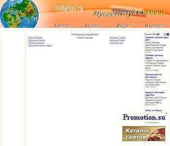 Туристическая компания города Вязьмы, отдых и путе - http://www.yakdial.ru/