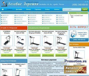 Беговые дорожки, оборудование для спорта, беговые - http://www.begovoi-sport.ru/