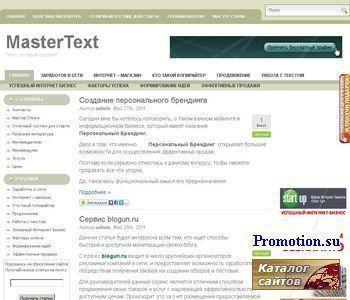 MasterText - http://stimultext.ru/