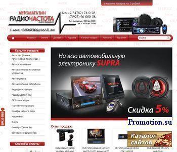Магазин Радиочастота - широкий выбор антирадаров - http://autoshop-rf.ru/