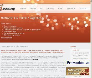 IRostorg.Ru / мониторинг торгов и закупок - http://www.irostorg.ru/