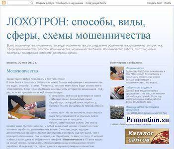 Не дай себя обмануть. Все о мошенничестве. - http://lokhotron.blogspot.com/