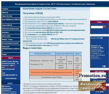 внесение изменений в виды деятельности - http://www.statkod.ru/