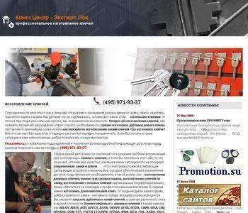 Изготовление дубликатов ключей - http://expertlock.ru/