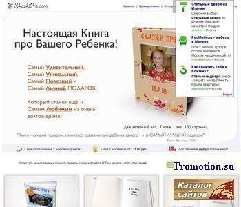 подарок вашему ребенку - http://moirezept.ru/