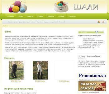 Шали - http://shali.kiev.ua/