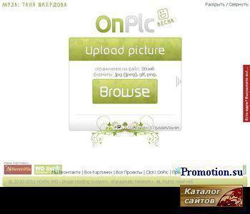 Onpic.ru - хостинг изображений - http://www.onpic.ru/