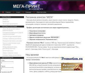 МЕГА-ПРИНТ Салон широкоформатной печати - http://www.mega23.ru/
