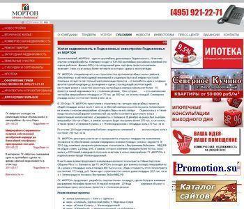 "ГК ""Мортон"" - http://www.morton.ru/"