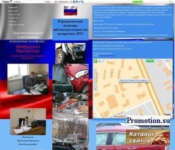 Юридическая помощь автовладельцам ДТП! - http://www.zalim-fox.narod.ru/