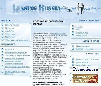 Всероссийский портал о лизинге - http://www.leasing-russia.ru/