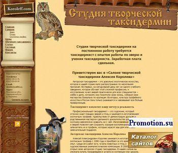 Изготовление чучел разных зверей и птиц - http://www.koroleff.com/