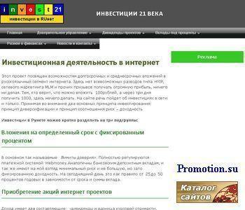 Инвестирование в интернете. - http://invest21.ru/